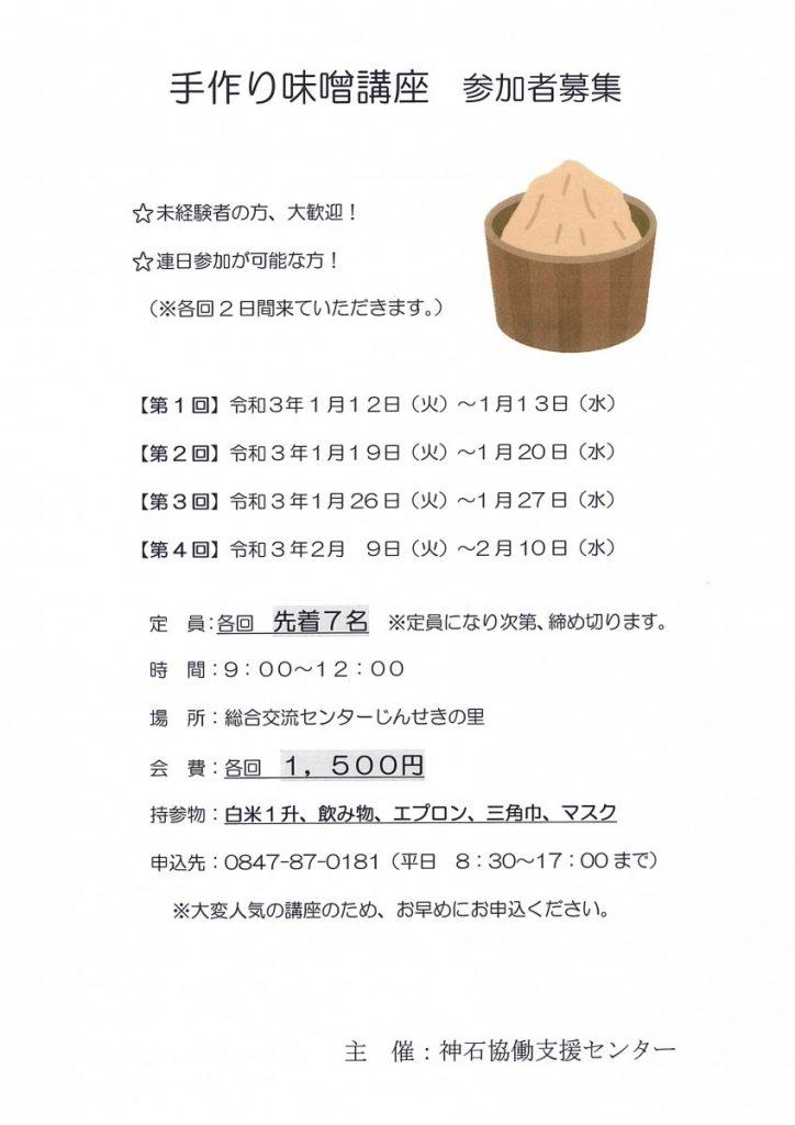 第3回「手作り味噌講座」開催 @ 総合交流センターじんせきの里
