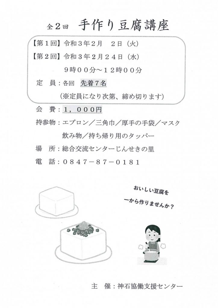 全2回「手作り豆腐講座」開催 @ 総合交流センターじんせきの里